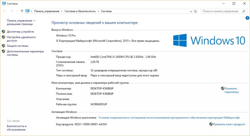 Активатор Windows 10 KMSAuto скачать