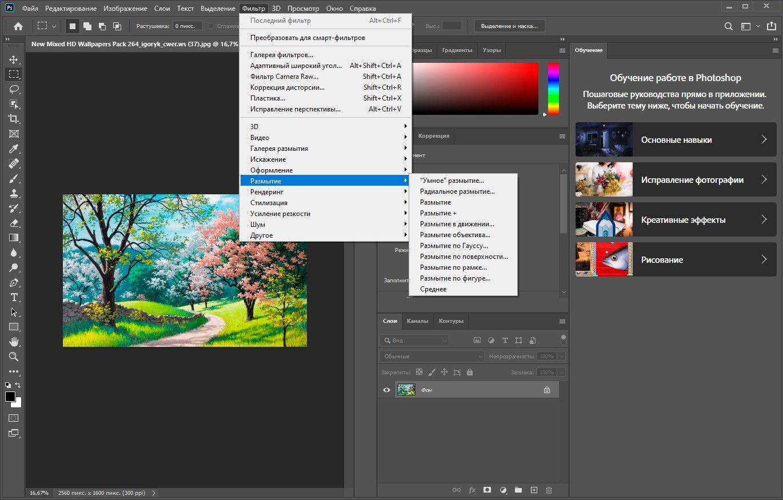 Adobe Photoshop 20 Torrent Download kostenlos auf dem PC